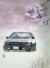 AE86桜.png